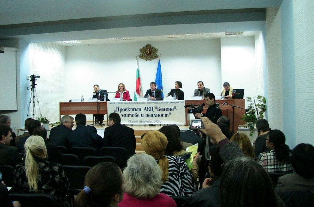 10.11.2008 Конференция в Свищов «АЕЦ Белене – митове и реалност» с участието на кметовете на общини от 100км зона.