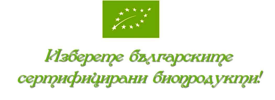 Фондацията за околна среда и земеделие (ФОСЗ) препоръчва употребата на сертифицирани български биопродукти
